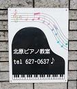 北原ピアノ教室看板