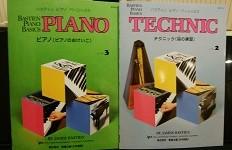 バスティン ピアノのおけいこ他写真