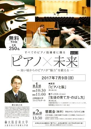 ピアノ×未来パンフレット