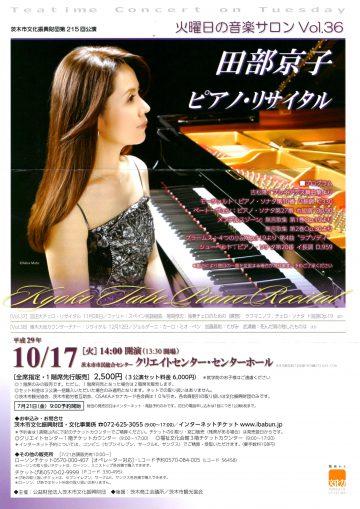 田部京子ピアノリサイタルパンフ