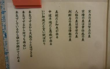 レッスン室の貼紙