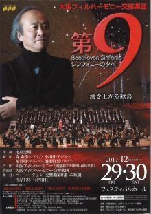 コンサートパンフ2