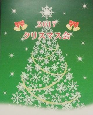 クリスマス会のプログラム写真