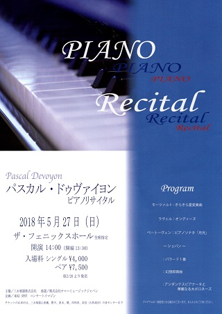 ピアノリサイタルパンフ