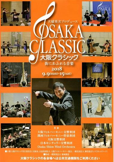大阪クラシックパンフ