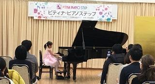 Aちゃんピアノステップ