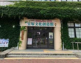 宝塚文化創造館