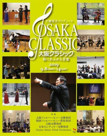 大阪クラシックフライヤー